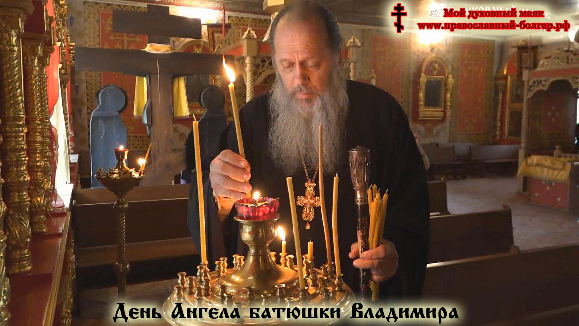 Поздравление иеромонаха с днём ангела