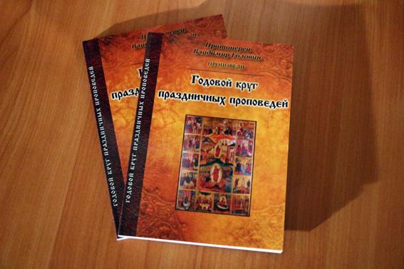 Выпущен сборник праздничных проповедей