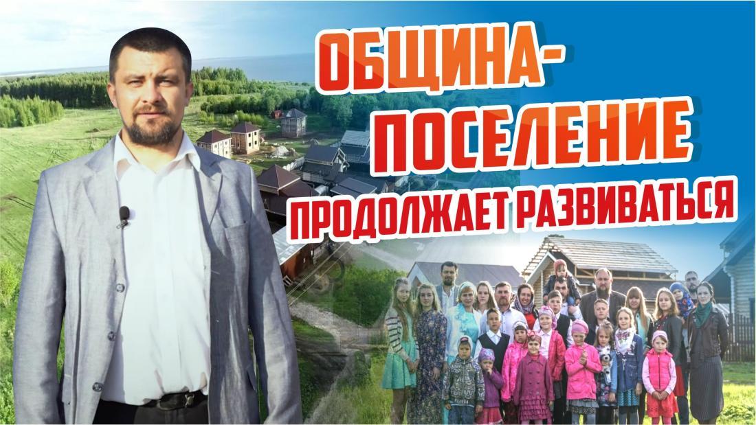 Община-поселение продолжает развиваться. Экскурсия по Общине