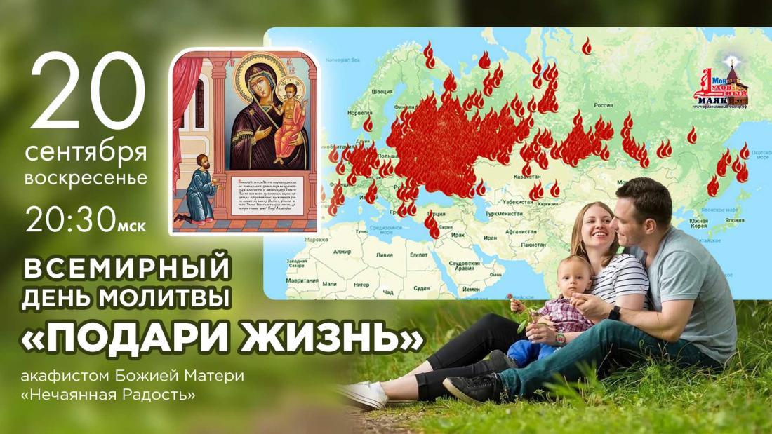 Всемирная молитва по соглашению