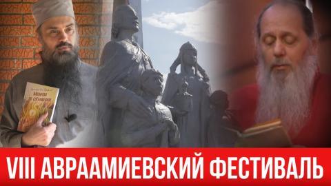 VIII АВРААМИЕВСКИЙ ФЕСТИВАЛЬ (9-10.05.2020)