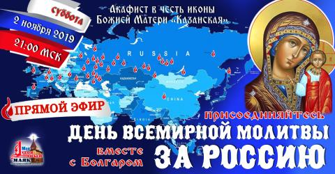 Всемирный день соборной молитвы за Россию (02.11.2019)