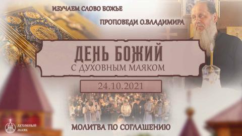 День Божий с Духовным маяком