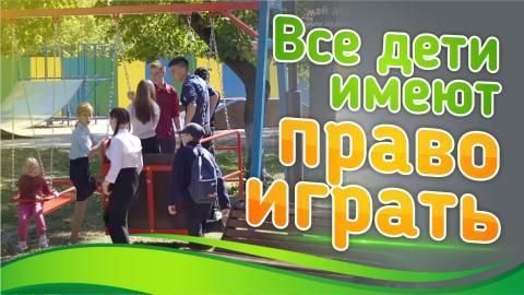 Новая игровая площадка для детей с ограниченными возможностями здоровья