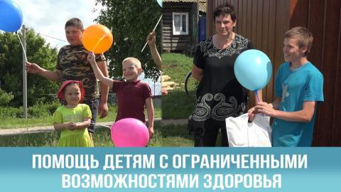 Помощь детям с ограниченными возможностями здоровья (12.06.2020)