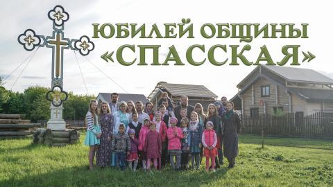 ЮБИЛЕЙ ОБЩИНЫ