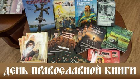 День православной книги, 14.03.2018