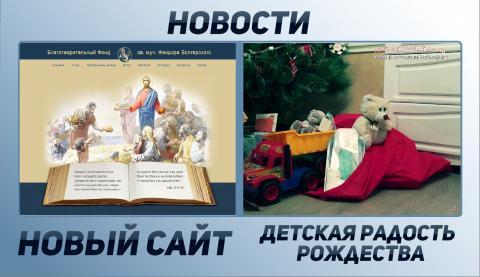 Сайт Благотворительного Фонда. Детская радость Рождества.