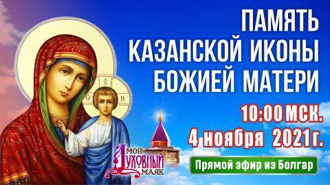 Память Казанской иконы Божией Матери