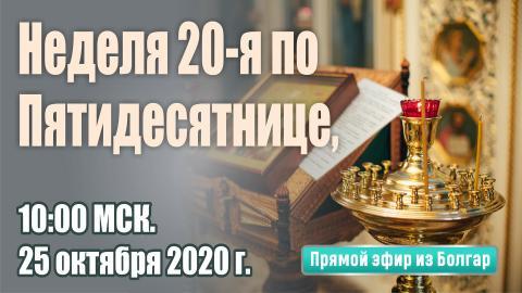 Неделя 20-я по Пятидесятнице