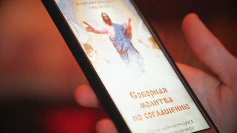 «Духовный маяк» запускает мобильное приложение.