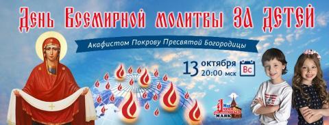 Всемирный день соборной молитвы за детей (13.10.2019)