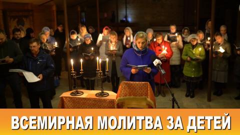 Новости: Всемирная молитва за детей (13.10.2019)