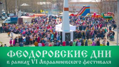 Феодоровские дни в рамках VI Авраамиевского фестиваля