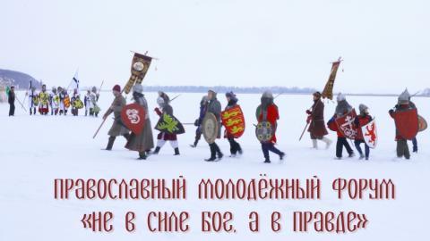 НОВОСТИ: Православный молодёжный форум «Не в силе Бог, а в правде» (08.12.2018)