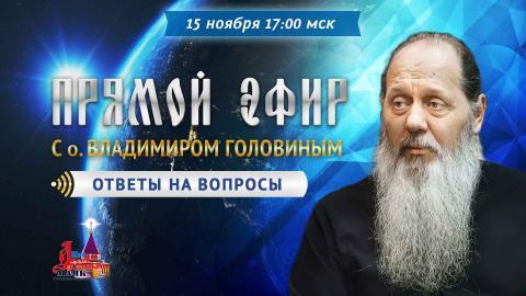 Прямой эфир с о. Владимиром Головиным
