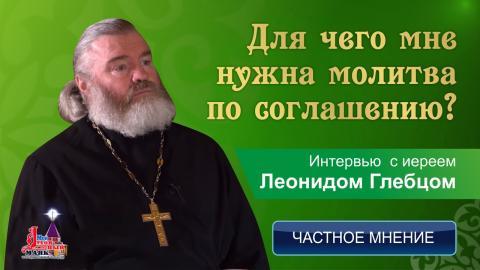 Иерей Леонид Глебец. Для чего мне нужна молитва по соглашению?