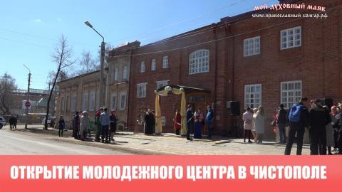 Открытие молодежного центра в Чистополе