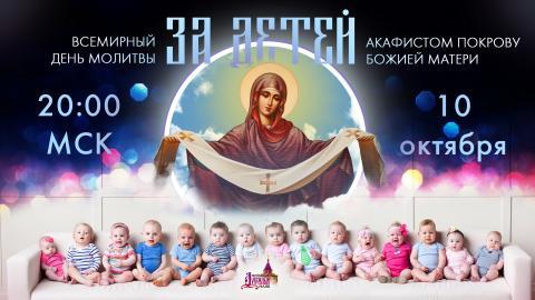 Всемирный день молитвы за детей