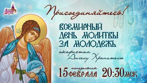 Всемирный день соборной молитвы по соглашению за молодежь