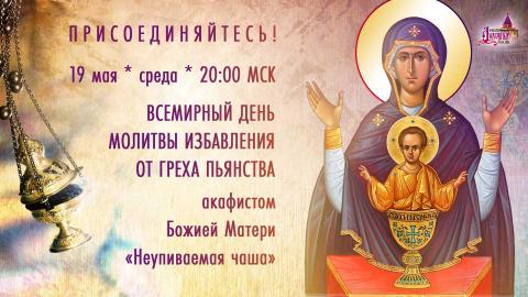Всемирный день молитвы избавления от греха пьянства