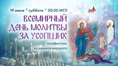 Всемирный день молитвы за усопших