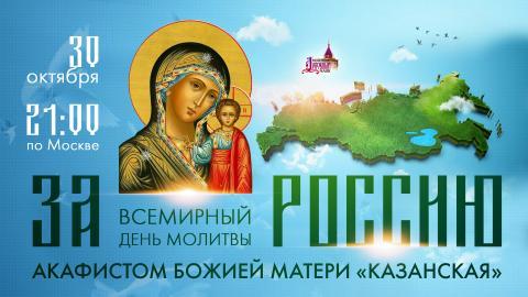 Всемирный день молитвы за Россию.