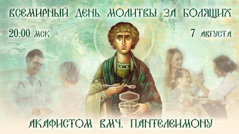 Всемирный день молитвы за болящих