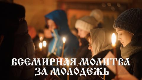 Новости: Всемирная молитва за молодёжь (11.02.2019)