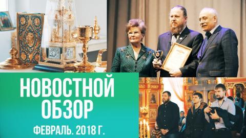 Новостной обзор. Февраль. 2018 г.