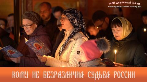 Новости: Соборная молитва за Россию (03.11.2018)