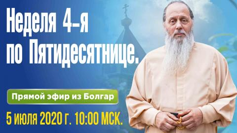 Неделя 4-я по Пятидесятнице