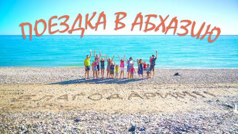 Незабываемая поездка в Абхазию!