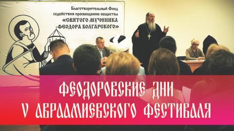 Феодоровские дни V Авраамиевского фестиваля