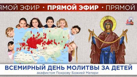 Всемирная молитва по соглашению за детей