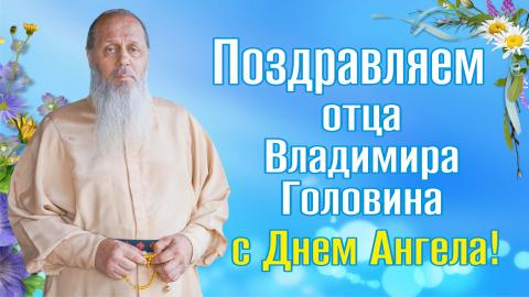 Поздравляем о. Владимира Головина с Днем Ангела!