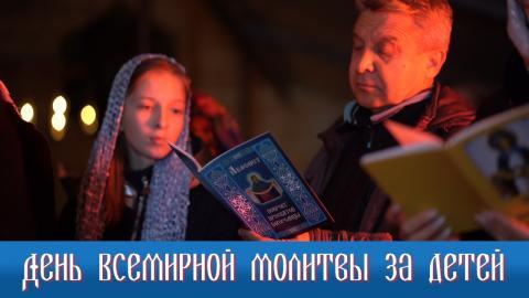 Новости: День всемирной молитвы за детей, 14.10.2018