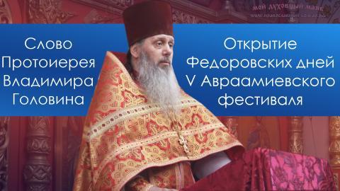 Открытие Феодоровских дней V Авраамиевского фестиваля