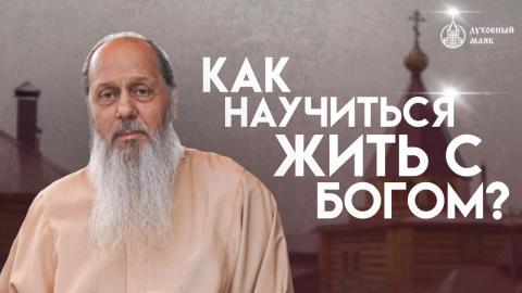 Прямой эфир о. Владимир.
