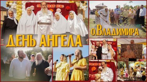 День Ангела о.Владимира