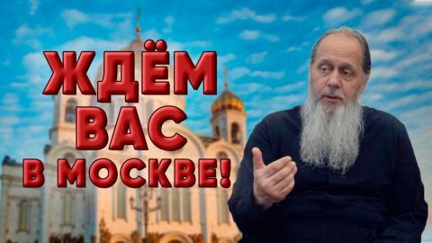 Встреча с о. Владимиром в Москве!