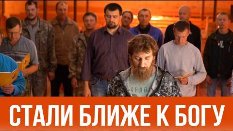 Новости: Стали ближе к Богу