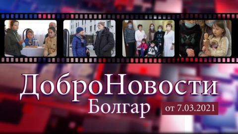 ДоброНовости Болгар от 7 марта!