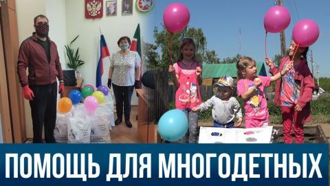 Помощь многодетным семьям (27-30.05.2020)