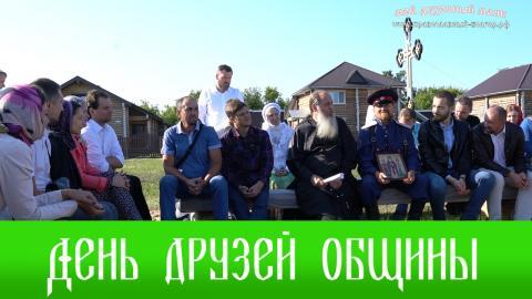 День друзей общины, 19.08.2018