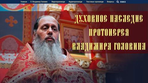 Духовное наследие протоиерея Владимира Головина