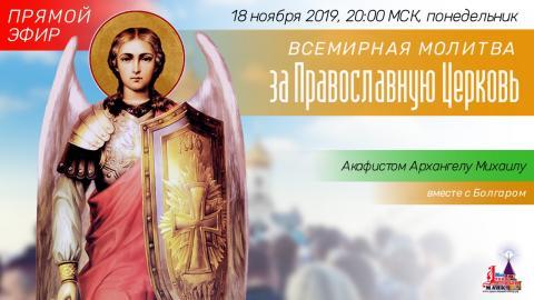 ПРЯМОЙ ЭФИР. Всемирная молитва за Православную Церковь (18.11.2019)