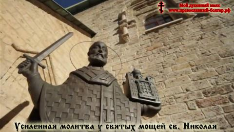 Молитва с усилением у святых мощей святителя Николая