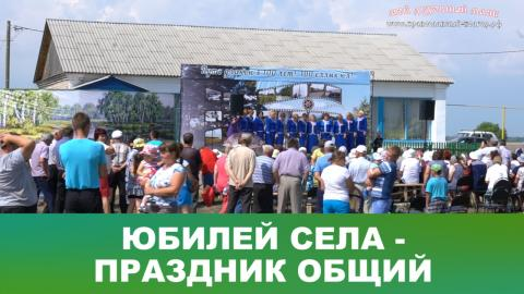 Юбилей села - праздник общий
