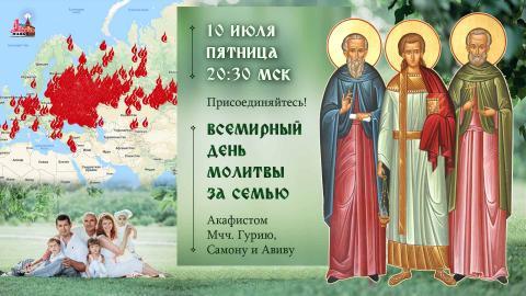 Всемирный день соборной молитвы за семью